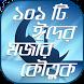 ঈদ মোবারকের মজার জোকস বা বাংলা কৌতুক/koutuk bangla by Tayra Apps Studio
