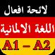 لائحة أفعال اللغة الألمانية مع الترجمة A1 - A2
