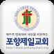 포항제일교회 by 애니라인(주)