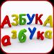 АЗБУКА (Моя первая книга ABC) by ILMASOFT KIDS