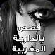 قصص بالدارجة المغربية 2 by DevArabic