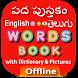 Telugu Word Book - పదం పుస్తకం by App Books