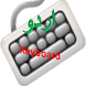 Urdu keyboard by cyberadventure