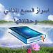 أسرار السبع المثاني وحقائقها by Amin-sheikho.com