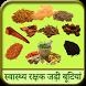 Swasthya Rakshak Jadi Butiyan by Starsoft Technology
