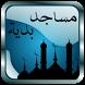 مساجد بدية - أوقات الإقامة by OmaniSoft