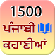 1500 Punjabi Stories by surfacezone