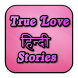 True Love Hindi Stories by Entertainment's world
