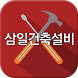 삼일건축설비 by Your Home Company