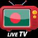 Bangla Tv - লাইভ বাংলা টিভি by NNN Tech
