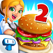 My Burger Shop 2 by Tapps Games