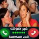 برنامج تغير الصوت اثناء المكالمة by ApptopAZ