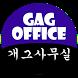 개그사무실 일간베스트 유머 사회 커뮤니티 by GagOffice