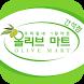 올리브마트 간석점 by Gaon Mart Co., Ltd.