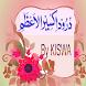 Durood Akseer e Azam Wazifa by Kiswa