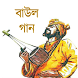 Baul Song বাউল গান Lalon Song by Amar Apps