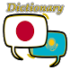 Kazakhstan Japanese Dictionary by Melati Eduplay