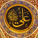 Sayings of Ali(RA) - Islam by ImranQureshi.com