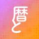 Koyomito