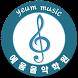 부개 예음음악학원 by B2 Corp.