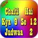 Song CHALTI HAI KYA 9 SE 12 JUDWAA 2