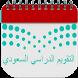 التقويم الدراسي السعودي- لخمسة سنوات by ُWounder