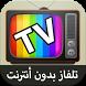 تلفاز بدون انترنت - جديد Prank by DevMimi