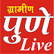 Gramin Pune Live by Jai Gajanan Solutions