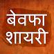 Bewafa Dard Bhari Shayari - बेवफा दर्द भरी शायरी by HeliumDev
