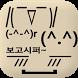 이모티콘 라이브러리 by YoungJun-Cho