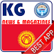 Kyrgyzstan News : Official by KR Solutions