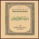Kitab Terjemah Al Hikam by CNG DEV
