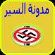 مدونة السير- مخالفات وغرامات by ArabicAppsPro