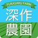深作農園会員アプリ