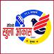Radio Khula Aakash