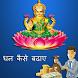 Dhan Prapti Ke Upay by 9 Mobility Apps