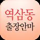 역삼동출장안마 - 삼성동 압구정 대치동 출장마사지 by 김진희