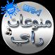 أجمل أغاني الراي RAI ALGERIEN by bayoo