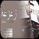 شيلة زعزعه اقلاعيه شطر بطر 2018 - بدون نت by divooatfl