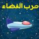 حرب سفينة القتال في الفضاء by AMINE CHAGGOR