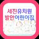 세진유치원&발안어린이집 by app6team