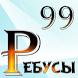99 Ребусов детям и родителям by DeBIA Limited