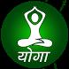 Yoga ( योगासन ) by Mobiscreen