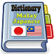 Malay Japanese Dictionary