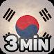 Naučite korejski u 3 minute by 3-MIN-SOFTWARE
