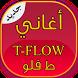 أغاني الراب المغربي - T-FLOW دون انترنت 2017