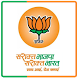 Join BJP by Advantal Technologies