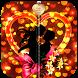 Valentine Day Zipper Lock by Globe Apps