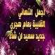 رسائل العام الهجرى الجديد 1437 by MOHAMED ATTIA