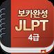 보카완성! JLPT 4급 by BSMSoft